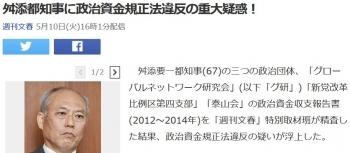news舛添都知事に政治資金規正法違反の重大疑惑!