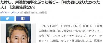 newsたけし、舛添都知事をぶった斬り…「権力者になりたかった人」「庶民感覚ない」