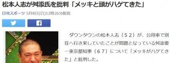 news松本人志が舛添氏を批判「メッキと頭がハゲてきた」