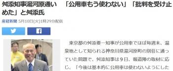 news舛添知事湯河原通い 「公用車もう使わない」「批判を受け止めた」と舛添氏