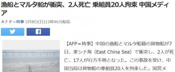 news漁船とマルタ船が衝突、2人死亡 乗組員20人拘束 中国メディア