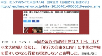 ten中国、南シナ海めぐり米国けん制 国家主席「主権犯す行動認めず」