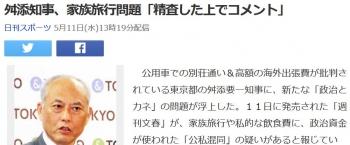 news舛添知事、家族旅行問題「精査した上でコメント」