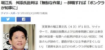 news堀江氏 舛添氏批判は「無駄な作業」…辞職すれば「ボンクラが知事に」