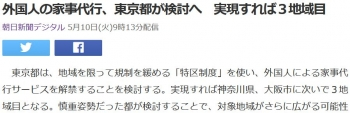 news外国人の家事代行、東京都が検討へ 実現すれば3地域目