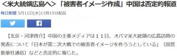 news<米大統領広島へ>「被害者イメージ作成」中国は否定的報道