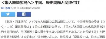 news<米大統領広島へ>中国、歴史問題と関連付け