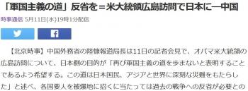 news「軍国主義の道」反省を=米大統領広島訪問で日本に―中国