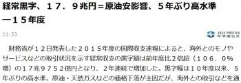 news経常黒字、17.9兆円=原油安影響、5年ぶり高水準―15年度