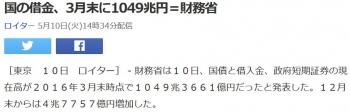 news国の借金、3月末に1049兆円=財務省