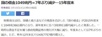 news国の借金1049兆円=7年ぶり減少―15年度末