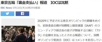 news東京五輪「裏金支払い」報道 IOCは沈黙