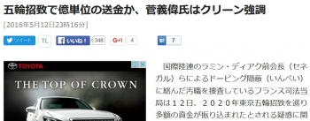 news五輪招致で億単位の送金か、菅義偉氏はクリーン強調