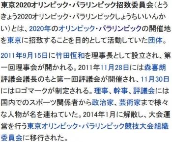 wiki東京2020オリンピック・パラリンピック招致委員会