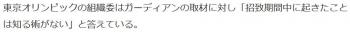 news東京オリンピック招致に買収疑惑 高まる報道不信 名指しされたJOC、電通の反応は?