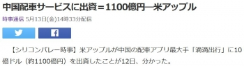 news中国配車サービスに出資=1100億円―米アップル