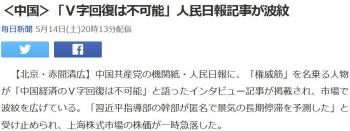 news<中国>「V字回復は不可能」人民日報記事が波紋