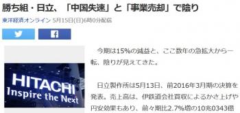 news勝ち組・日立、「中国失速」と「事業売却」で陰り