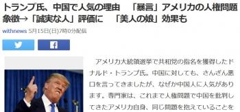 newsトランプ氏、中国で人気の理由 「暴言」アメリカの人権問題象徴→「誠実な人」評価に 「美人の娘」効果も