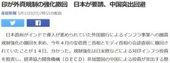 news印が外資規制の強化撤回 日本が要請、中国突出回避