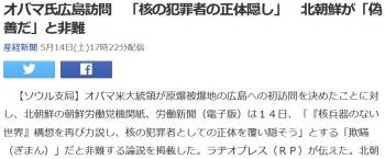 newsオバマ氏広島訪問 「核の犯罪者の正体隠し」 北朝鮮が「偽善だ」と非難