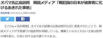 newsオバマ氏広島訪問 韓国メディア「戦犯国の日本が被害者に化けるあきれた事態」
