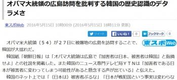 newsオバマ大統領の広島訪問を批判する韓国の歴史認識のデタラメさ