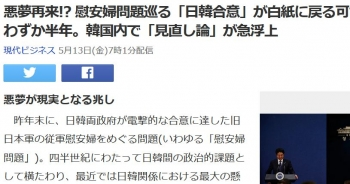 news悪夢再来 慰安婦問題巡る「日韓合意」が白紙に戻る可能性 わずか半年。韓国内で「見直し論」が急浮上