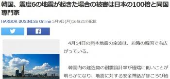 news韓国、震度6の地震が起きた場合の被害は日本の100倍と同国専門家
