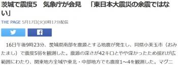 news茨城で震度5 気象庁が会見 「東日本大震災の余震ではない」