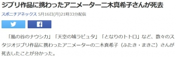 newsジブリ作品に携わったアニメーター二木真希子さんが死去