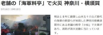 news老舗の「海軍料亭」で火災 神奈川・横須賀