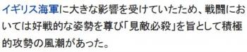 wiki大日本帝国海軍
