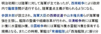 wiki大日本帝国海軍2