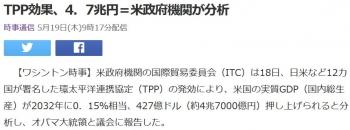 newsTPP効果、4.7兆円=米政府機関が分析