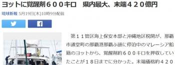 newsヨットに覚醒剤600キロ 県内最大、末端420億円