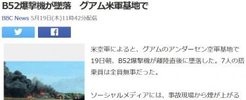 newsB52爆撃機が墜落 グアム米軍基地で