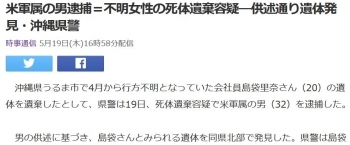 news米軍属の男逮捕=不明女性の死体遺棄容疑―供述通り遺体発見・沖縄県警