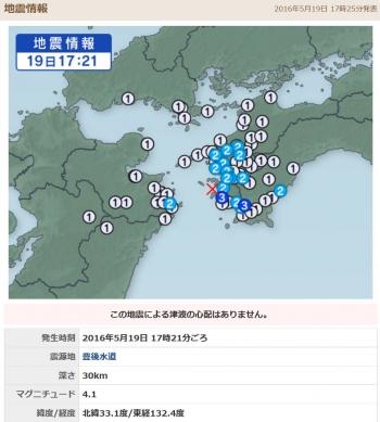 news地震情報 2016年5月19日 17時25分発表