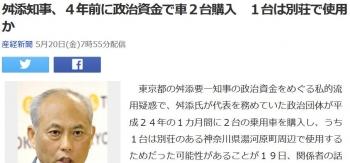 news舛添知事、4年前に政治資金で車2台購入 1台は別荘で使用か