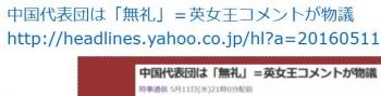 ten中国代表団は「無礼」=英女王コメントが物議