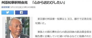 news舛添知事釈明会見 「心からおわびしたい」