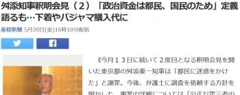 news舛添知事釈明会見(2)「政治資金は都民、国民のため」定義語るも…下着やパジャマ購入代に