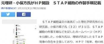 news元理研・小保方氏がHP開設 STAP細胞の作製手順記載