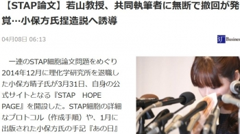 news【STAP論文】若山教授、共同執筆者に無断で撤回が発覚…小保方氏捏造説へ誘導