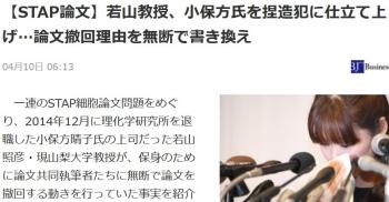 news【STAP論文】若山教授、小保方氏を捏造犯に仕立て上げ…論文撤回理由を無断で書き換え