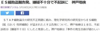 newsES細胞盗難告発、嫌疑不十分で不起訴に 神戸地検