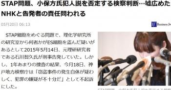 newsSTAP問題、小保方氏犯人説を否定する検察判断…嘘広めたNHKと告発者の責任問われる