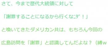 ten「謝罪することになるから行くなニダ!」と喚いてきたダメリカン共は、もちろん今回の広島訪問を「謝罪」と認識してんだよな?