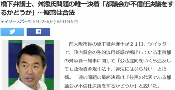 news橋下弁護士、舛添氏問題の唯一決着「都議会が不信任決議をするかどうか」…疑惑は合法